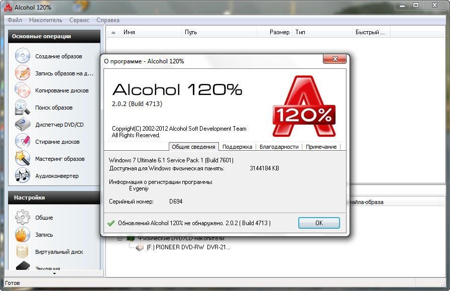 Ключ для Alcohol 120% / Алкоголь 120% ключ + кряк для Alcohol.